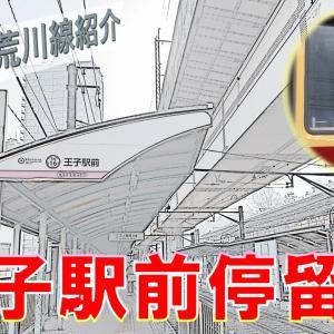 【都電荒川線】SA-16王子駅前 停留所紹介