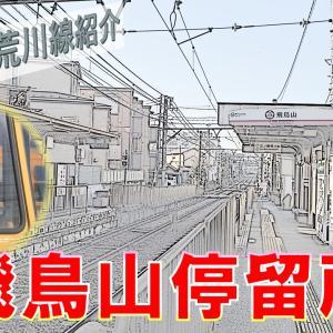 【都電荒川線】SA-17飛鳥山 停留所紹介