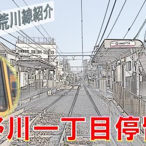 【都電荒川線】SA-18滝野川一丁目 停留所紹介
