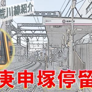 【都電荒川線】SA-20新庚申塚 停留所紹介