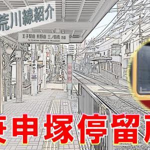 【都電荒川線】SA-21庚申塚 停留所紹介