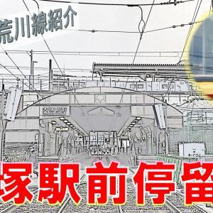 【都電荒川線】SA-23大塚駅前 停留所紹介