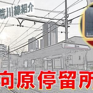 【都電荒川線】SA-24向原 停留所紹介