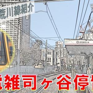 【都電荒川線】SA-26都電雑司ヶ谷 停留所紹介
