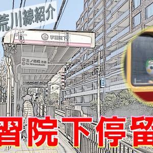 【都電荒川線】SA-28学習院下 停留所紹介