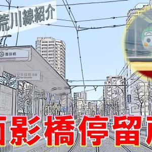 【都電荒川線】SA-29面影橋 停留所紹介