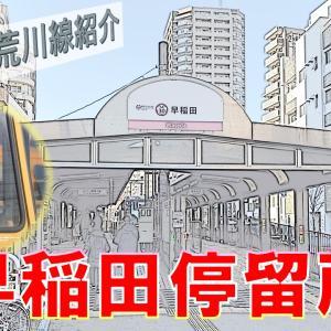 【都電荒川線】SA-30早稲田 停留所紹介
