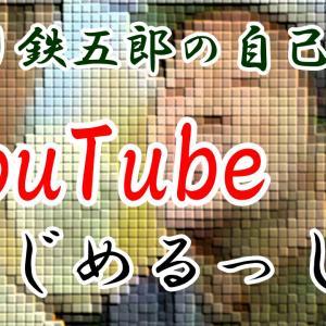 撮り鉄五郎が声で出演するYouTubeはじめました