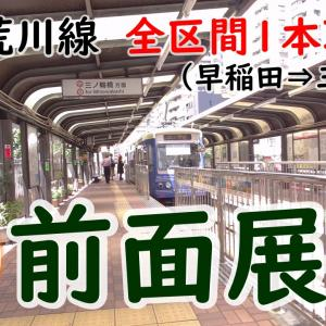 【都電荒川線】荒川線の前面展望 4Kノーカット(早稲田⇒三ノ輪橋)