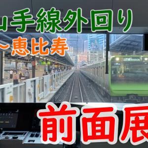 【全面展望】JR山手線外回り(上野から恵比寿)