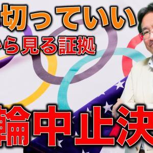 コロナで東京五輪が中止決定?