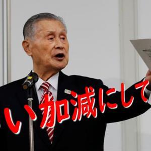 森喜朗会長はもうあきれられている