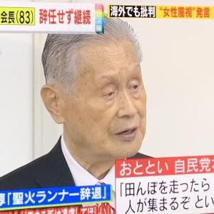 森さん撤回・謝罪するも「火に油注ぐ会見」の声(2021年2月4日)