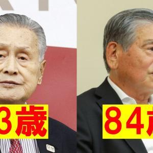 森会長推薦で決まったのは84歳川渕氏・・・