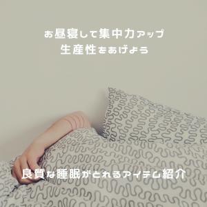 食後にお昼寝 午後の仕事の生産性を上げる為に良質な睡眠がとれるアイテム