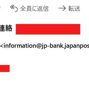 ゆうちょからのメールが削除できない件(;'∀')