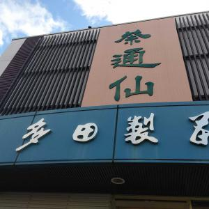 茶通仙  多田製茶