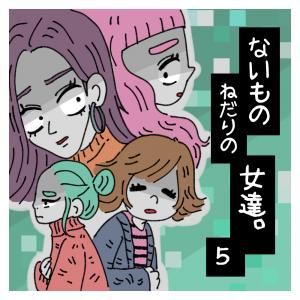 〜家族4人、2DKの家〜ないものねだりの女達。5
