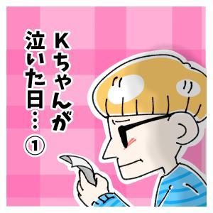 Kちゃんが泣いた日…1