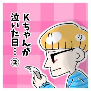Kちゃんが泣いた日…2