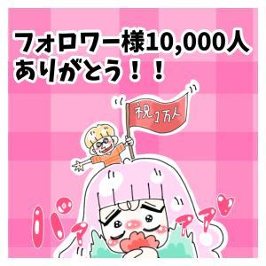 フォロワー様10,000人ありがとう!