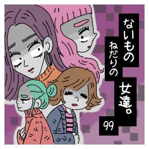 〜嗅覚の異変〜ないものねだりの女達。99