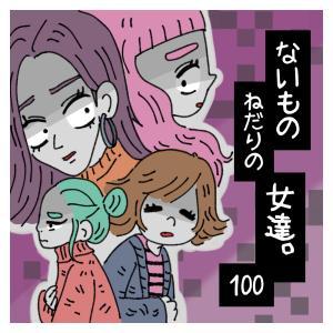 〜不安な帰り道〜ないものねだりの女達。100