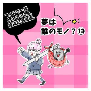 夢は誰のモノ?13