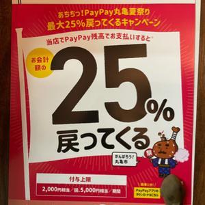 最大25%還元