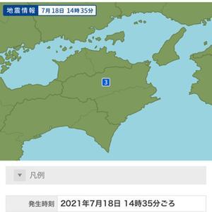 近くで地震が多くない?