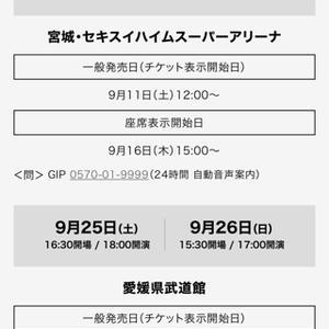 LIVE ツアー2021