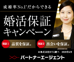 パートナーエージェント1月入会キャンペーン
