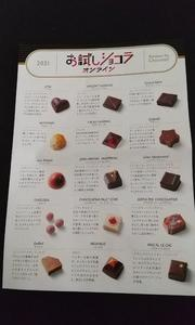 高島屋オンラインの素敵な企画「お試しショコラ」