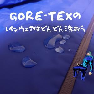 ゴアテックスの登山レインウェアは専用の洗剤で洗濯しよう!【グランジャーズ】