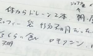 入院生活(2)-2018.11.8~10