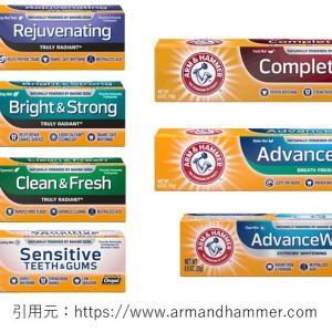 効果最強は?7種類のArm&Hammer(アーム&ハンマー)ホワイトニング歯磨き粉の成分・効果を比較!
