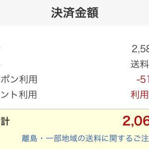 【ピザハウスロッソ】半額からさらにクーポンで20%OFF!