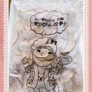 大阪のオカンの味♡すっぴん餃子が50%ポイントバック!