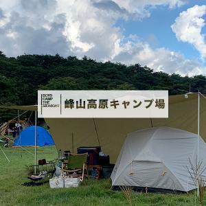 おニューのテントでソロキャンプ 峰山高原キャンプ場
