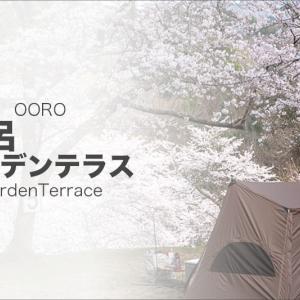 桜満開!初訪問の大呂ガーデンテラスで花見キャンプ。そして新幕デビュー