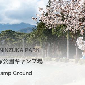 桜満開の千人塚公園キャンプ場で花見キャンプ