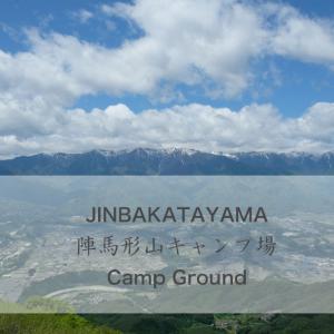 有料化になった陣馬形山へ初訪問。最高のキャンプ場がさらに快適に!