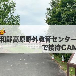 ファミキャン思い出のキャンプ場で接待キャンプ in 兎和野高原野