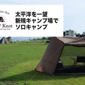 太平洋を一望できる新しいキャンプ場 CAMP Knotで星空CAMP