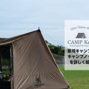 【キャンプノット】(和歌山県)を詳しく紹介