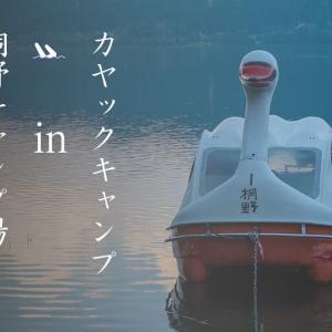青木湖「桐野キャンプ場」へ13時間かけてキャンプに行った7月の連休。