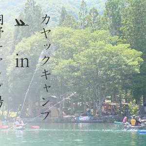 青木湖桐野キャンプ場キャンプ二日目。カヤックと花火で童心に帰る