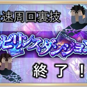 【FFRK】ラビリンスダンジョン 裏技終了のお知らせ