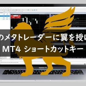MT4 で使える全ショートカットキーの一覧表