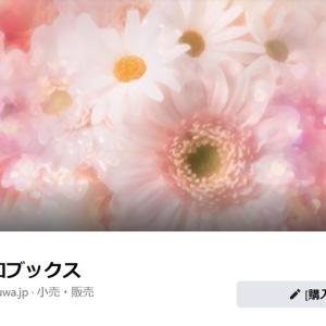 素人のSNS運営~広告以前のFacebookページ作成~